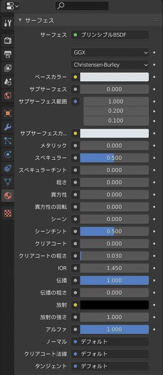 Blender マテリアル 3DCG プロパティエディター