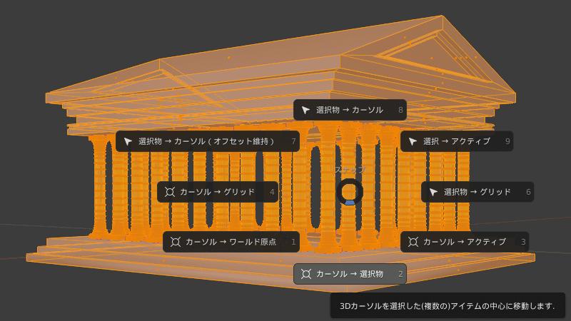 Blender メッシュのボリューム化 モディファイアー 3DCG モデリング ボリューム 3Dカーソル