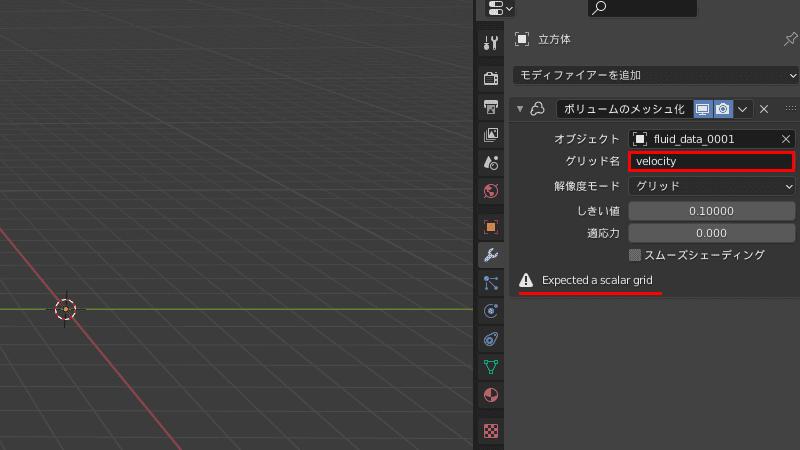 Blender ボリュームのメッシュ化 モディファイアー 3DCG モデリング 流体シミュレーション